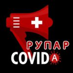 Рупар COVIDa