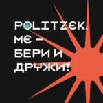 Politzek.me