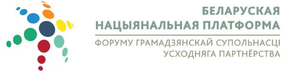 Беларуская Нацыянальная Платформа